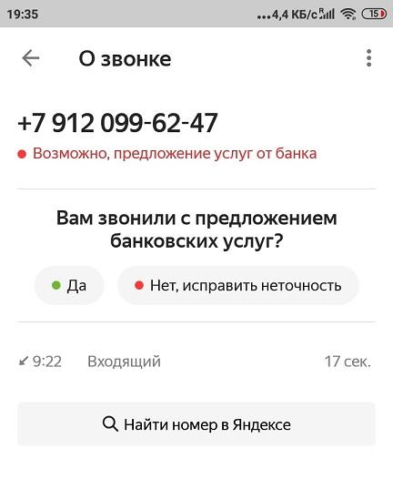 Как узнать-кто-звонит-через-интернет