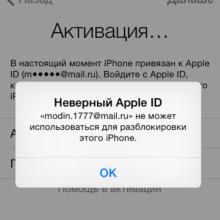Как узнать логин Apple ID и его пароль