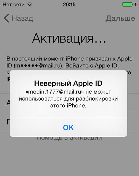 Неверный-Apple-ID