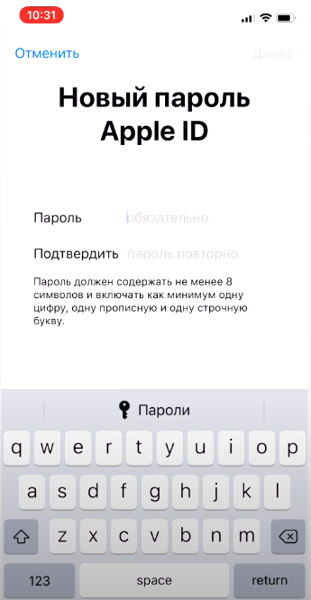 Ввод-нового-пароля-от-Apple-ID