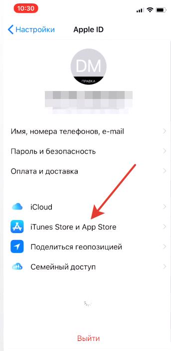 Смена-пароля-от-Apple-ID-в-телефоне