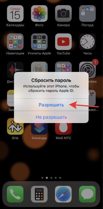 Уведомление-на-сброс-пароля