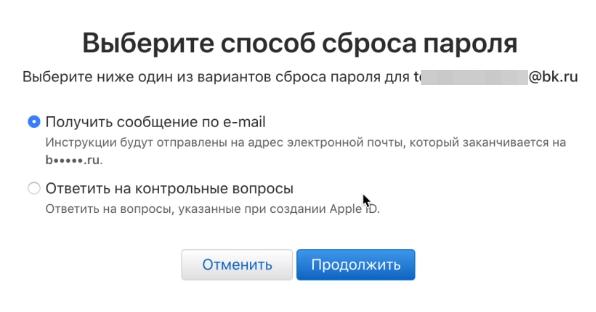 Сброс-пароля-через-e-mail-или-контрольные-вопросы