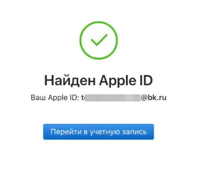 Поиск-действительного-Apple-ID