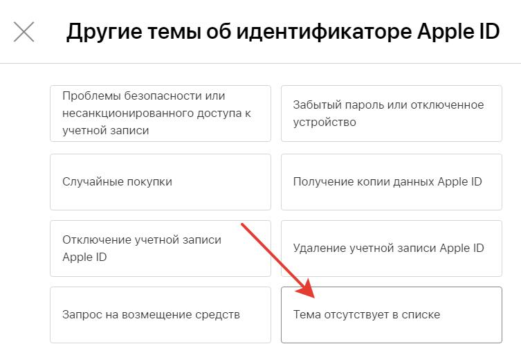 Форма-отправки-обращения-в-поддержку-Apple