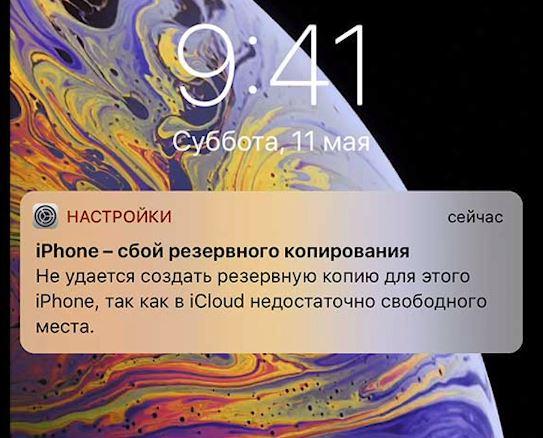 Резервное-копирование-съедает-место-в-iCloud