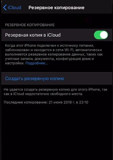 Отключение-резервного-копирования-в-iCloud