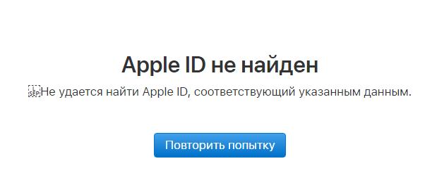 Проверка-активности-Apple-ID