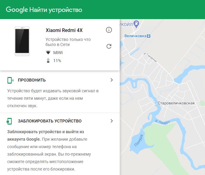 Сервис-Google-Найти-устройство