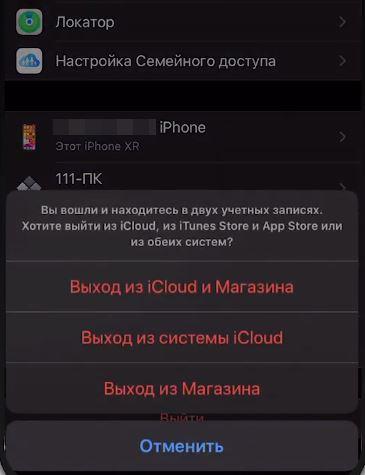 Выход-из-аккаунта-в-iCloud-и-AppStore