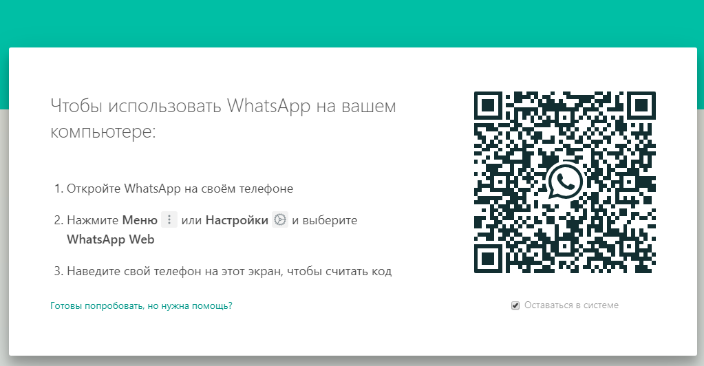 Окно синхронизации в WhatsApp Web