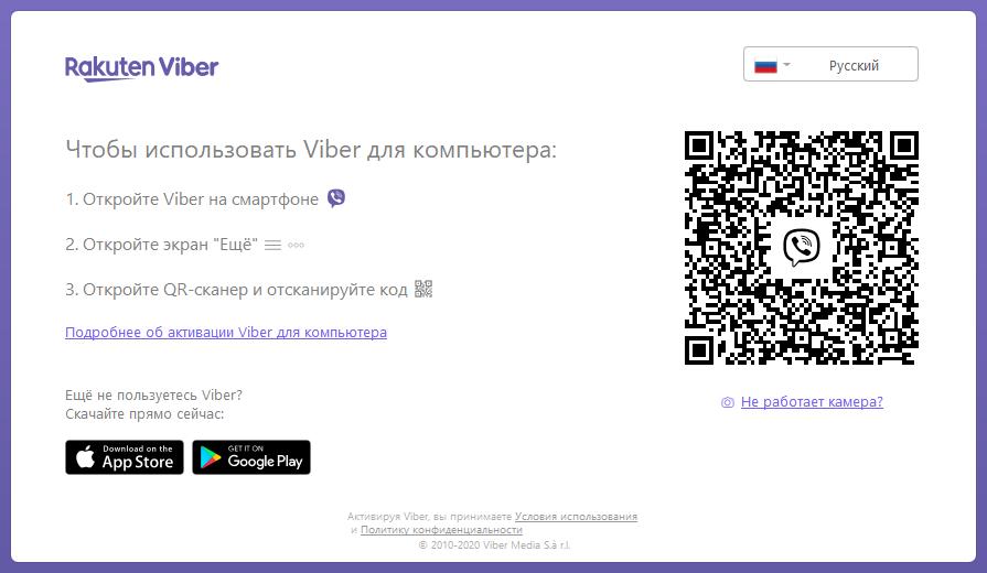 Меню-синхронизации-с-Viber-на-компьютере