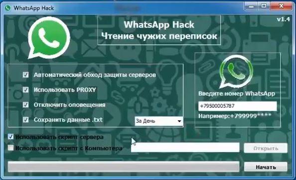 Пример-фейковой-программы-для-взлома-Ватсапа