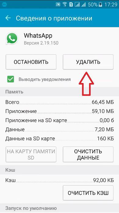 Удаление-приложения-WhatsApp
