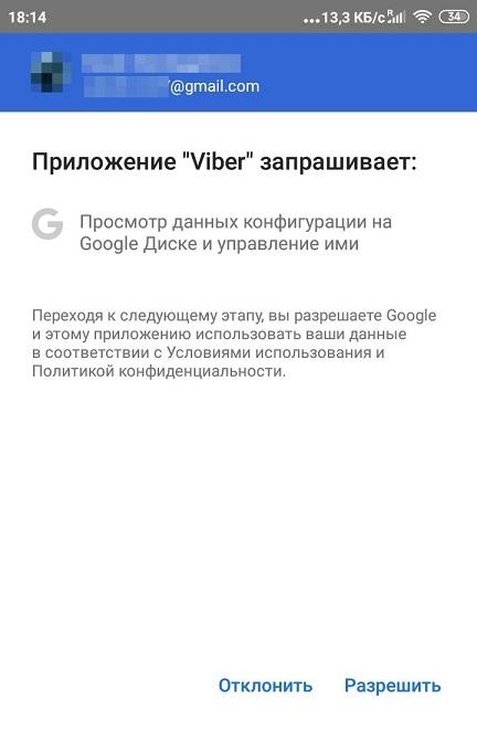 Разрешения-для-работы-с-Google-Drive