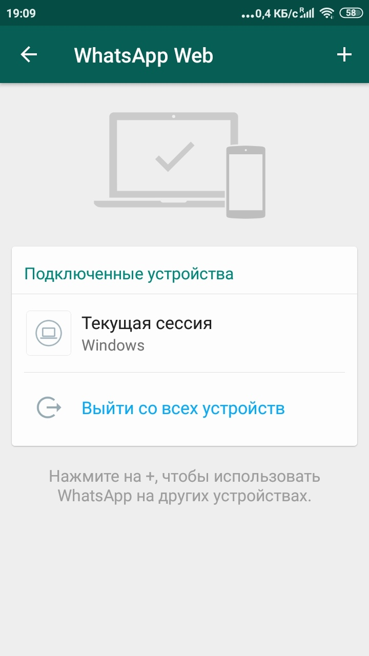Просмотр-подключенных-устройств-в-WhatsApp