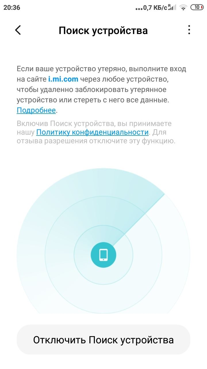 Встроенный-поиск-устройства-от-Xiaomi