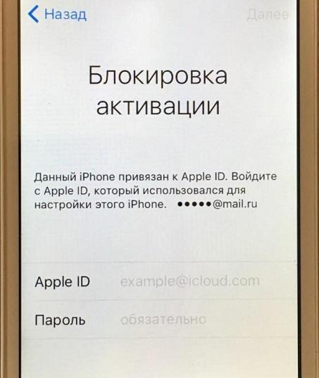 Блокировка-активации-iPhone-по-Apple-ID