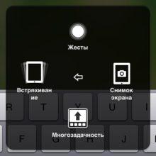 Как сделать скриншот на Айфоне: комбинации для всех версий устройств
