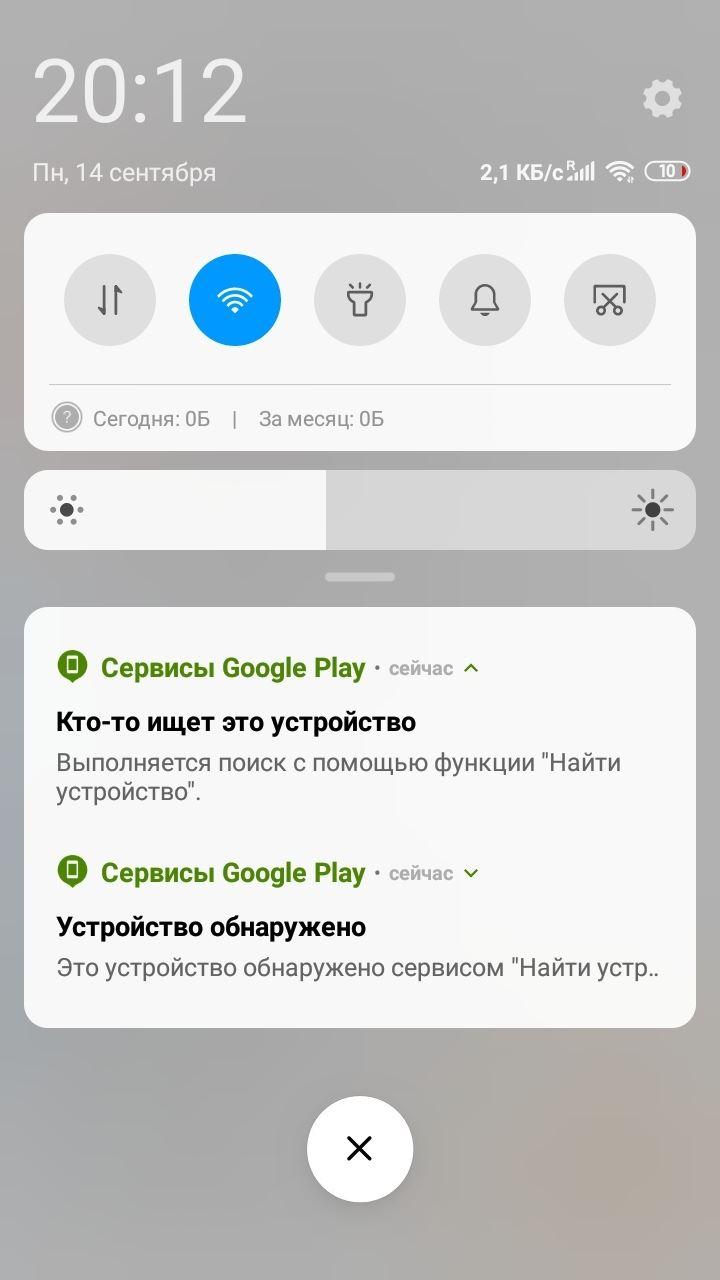 Уведомления-на-потерянный-телефон