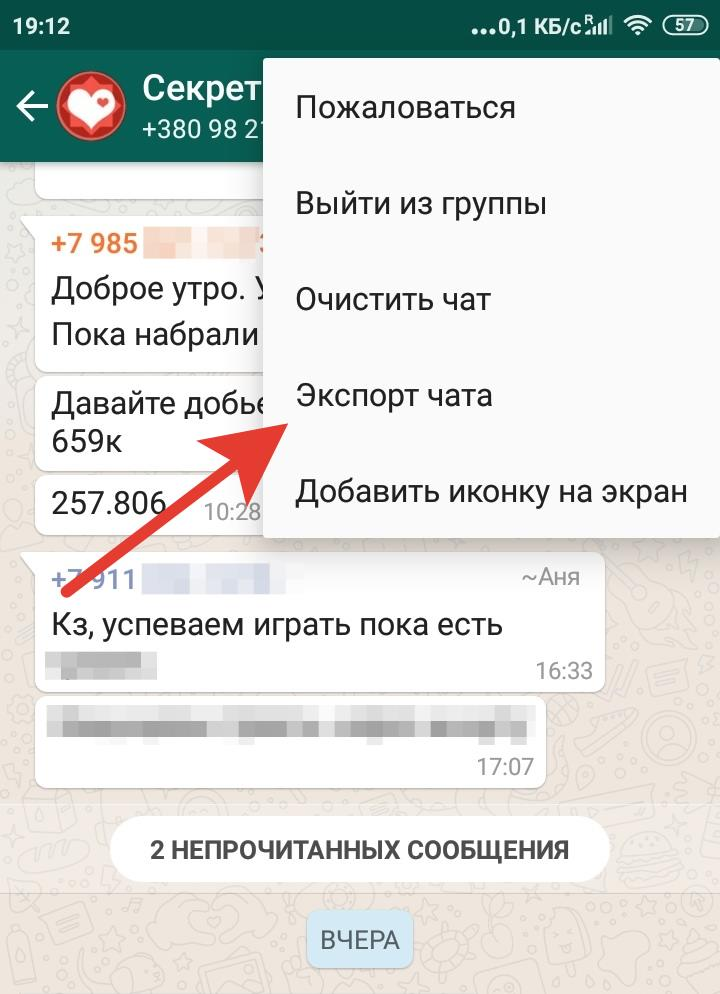 Экспорт-чата-в-WhatsApp