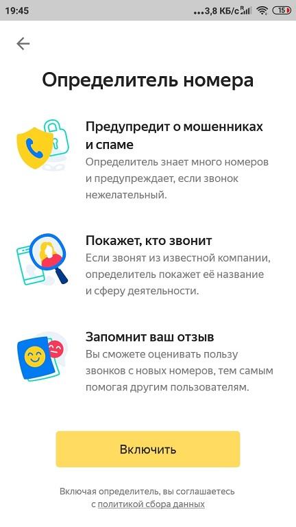 Включение-определителя-номера-от-Яндекса