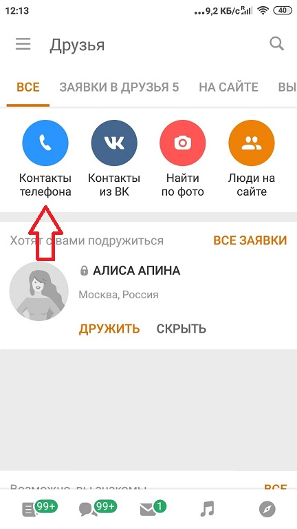Проверка-наличия-страниц-в-ОК-через-номер
