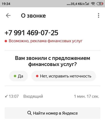 Информация-в-определителе-номеров-от-Яндекса