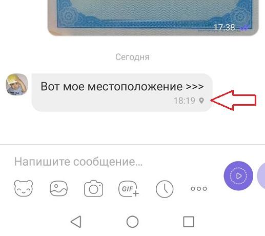 Привязка-геоданных-о-собеседнике-в-чате
