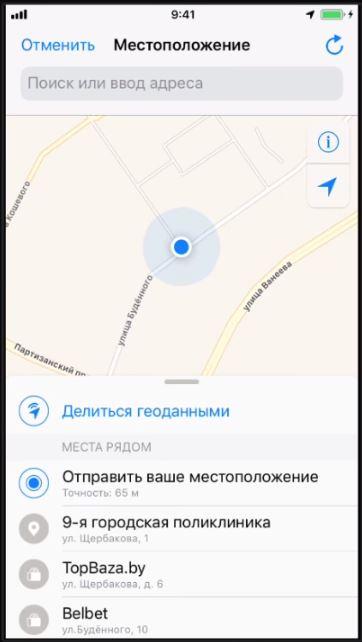 Местоположение-в-WhatsApp-на-Айфоне