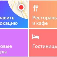 Как узнать местоположение человека через Viber
