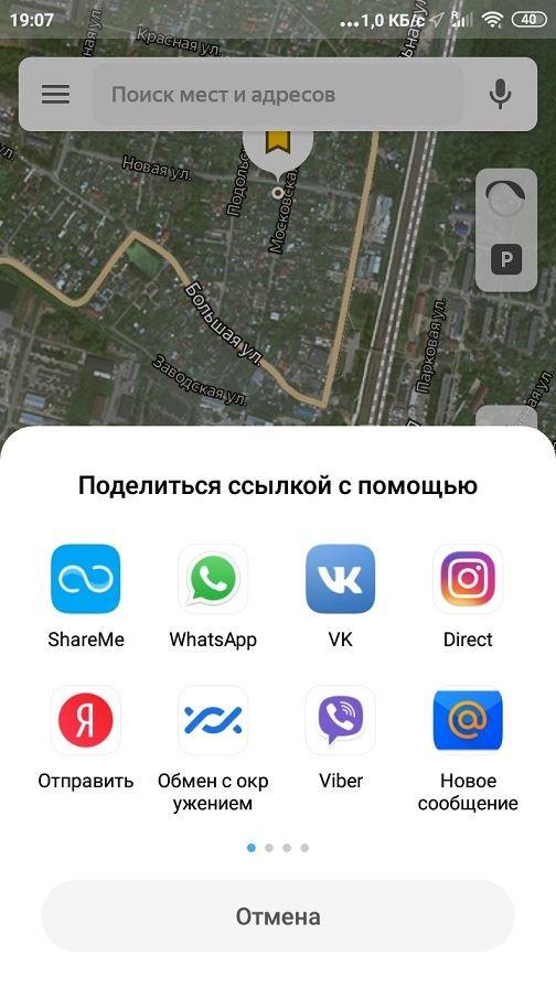 Отправка-ссылки-с-местоположением-в-Ватсап