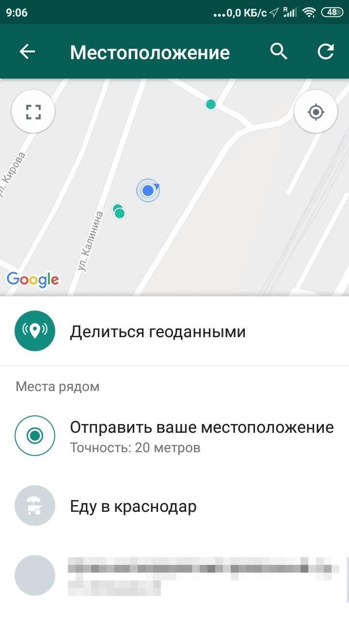 Меню-геолокации-в-Ватсап