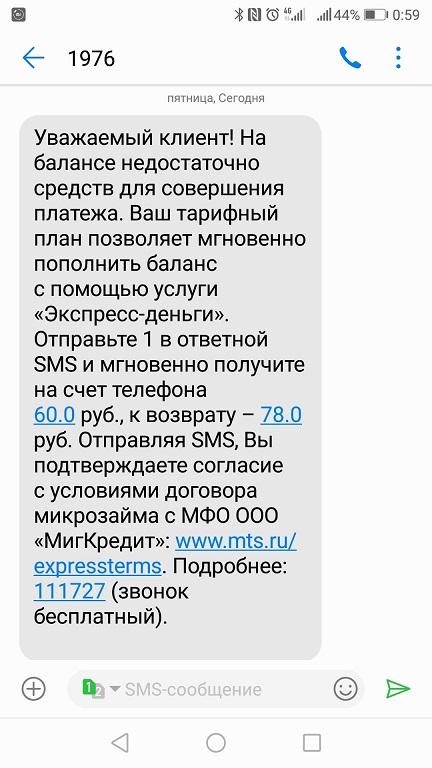 СМС-с-номера-1976