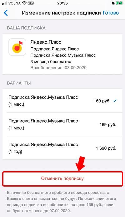 Подписка-на-Яндекс-Плюс-в-AppStore