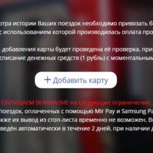 MosTran VTB.RU списали деньги – что это значит?