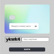 GUP IC Region Kursk снимает деньги: что это за покупка?