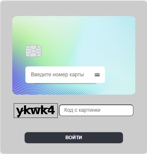 Регистрация-в-личном-кабинете-пассажира