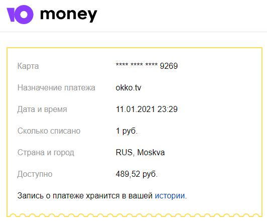 Пример-письма-о-проверочном-платеже-в-1-рубль