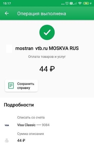 MosTran-VTB-RU-списали-деньги