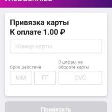 WB Podolsk RUS списали деньги: что это, как отключить платеж