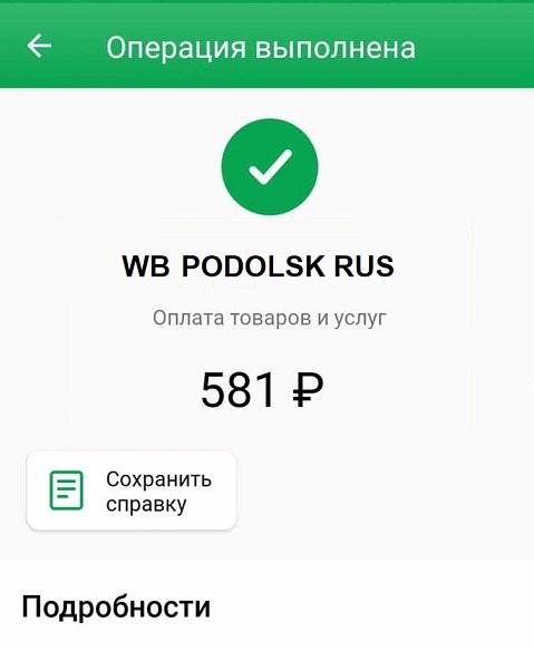 WB-PODOLSK-RUS-списали-деньги-с-карты
