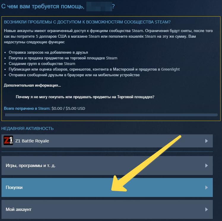 Проверка-истории-покупок-в-Steam