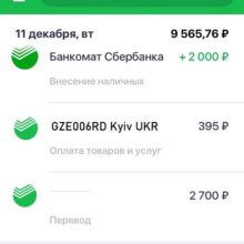GZE006RD Kyiv UKR списали деньги с карты: как отключить?