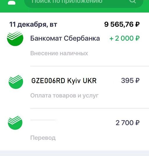 Списание-денег-GZE006RD-Kyiv-UKR